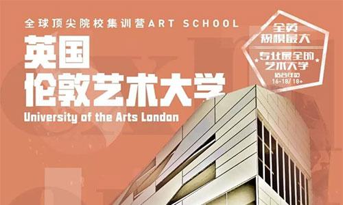 ACG X伦艺:英国伦敦艺术大学官方夏校强势来袭!