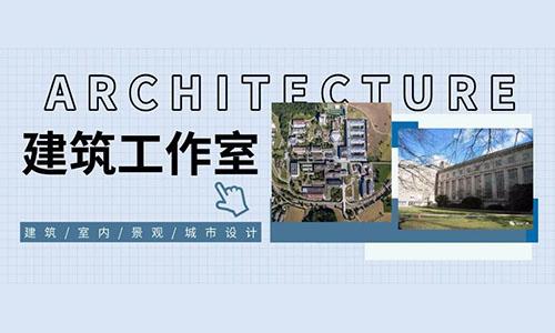 ACG建筑工作室2021全新发布:超豪华师资太硬核了!