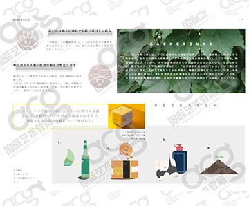 成都-李婧雪-平面设计-神户艺术工科大学-硕士