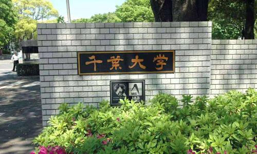 千叶大学录取要求是什么?