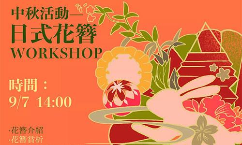 Workshop:Hana Kanzashi日式花簪 中秋发丝上的精致