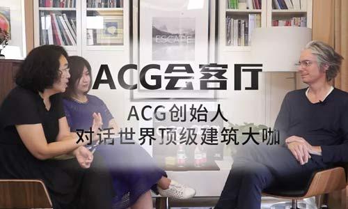 官宣 | ACG联手南加州建筑学院,达成独家战略合作伙伴关系!