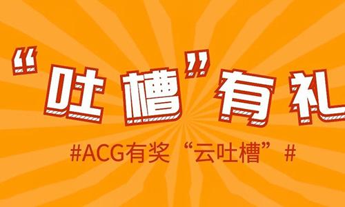 ACG【网课版】吐槽大会:你吐槽,我送礼!欢乐开学季!