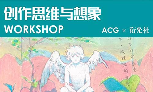 ACG×衍光社丨從無到有,成為職業插畫師你只差這一步!