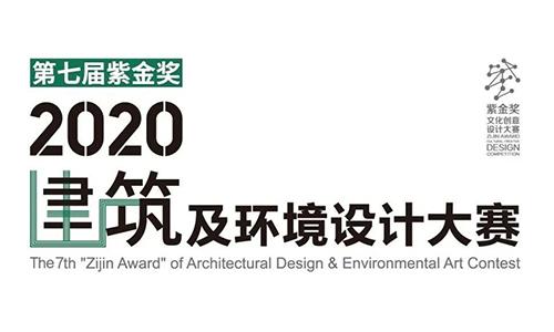"""背景提升:第七届""""紫金奖""""建筑及环境设计大赛开始报名啦!"""