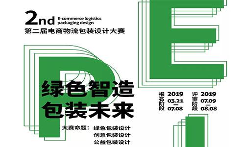 ACG X 京东:第二届电商物流包装设计大赛