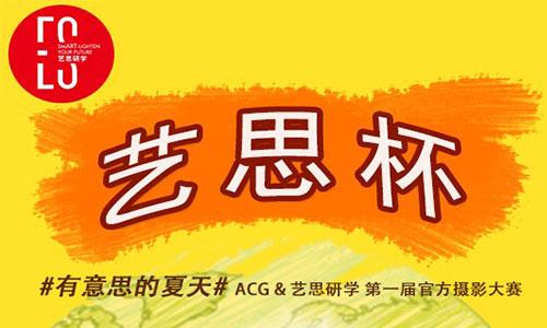 "ACG x 艺思研学:首届""艺思杯""官方摄影大赛重磅开启!"