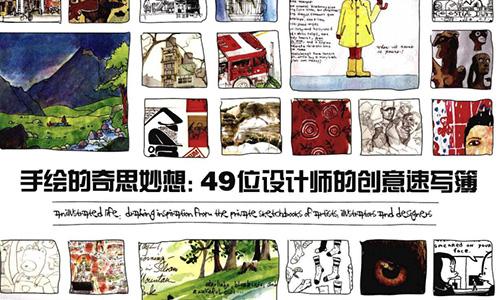 熟读这十本书,是你成为插画师的第一步!