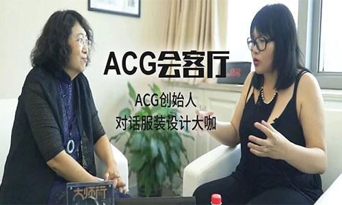 ACG创始人对话服装设计大咖:如何学习艺术并做好艺术教育?