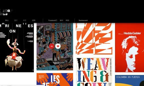 干货精选:大神都在看的平面设计网站