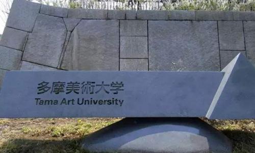 多摩美术大学平面设计怎么样?