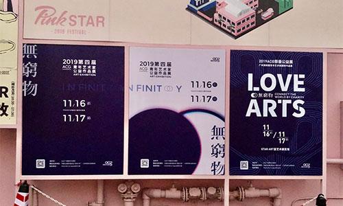 活动回顾:LOVE ∞ ARTS!2019第四届ACG广州艺术大展完美谢幕!