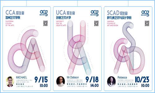 招生官宣讲会:CCA、UCA、SCAD三大高校助燃梦想新计划