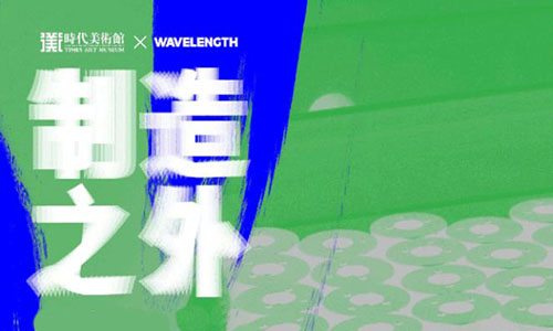 ACG X WAVELENGTH | 观展+Workshop,走进全北京最in的艺术展!
