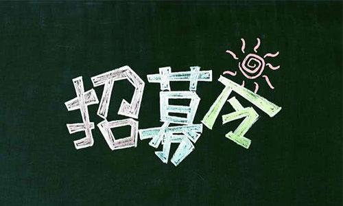 招募令:创新设计大赛校园推广大使!