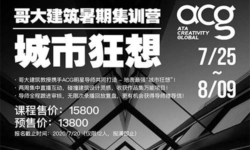 建筑暑期集训营:哥大&Pratt双料教授开课 预售优惠2000!