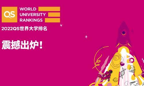 2022QS世界大学排名中哪些院校表现突出?