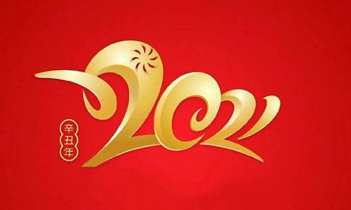 """新年春晚LOGO发布后被称""""土味教主"""",真的如此失败吗?"""