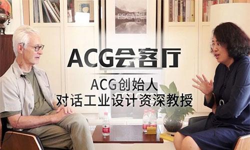 ACG创始人对话卡内基梅隆工业设计资深教授: 如何打造优秀的作品集