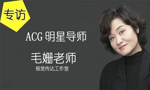 ACG明星导师专访:视传工作室硬核设计师,带你走出舒适圈!