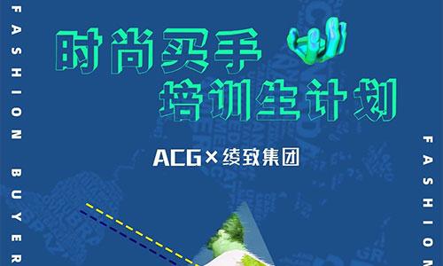"ACG x 绫致:2020重磅打造""买手培训生计划""!"
