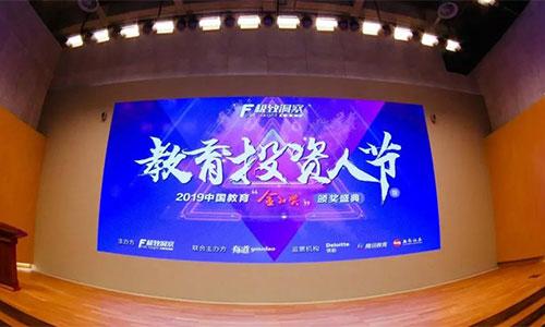 喜报:ACG获2019最具影响力教育品牌!