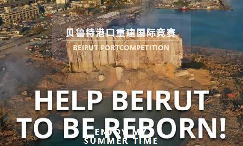 贝鲁特港口重建国际竞赛课程