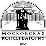 莫斯科国立柴可夫斯基音乐学院