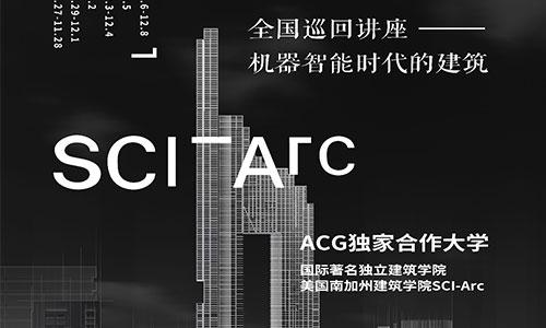 重磅活动:ACG携手SCI-Arc南加州建筑学院全国巡讲启动啦!