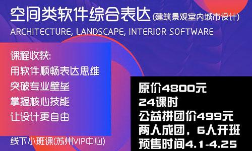 线下小班课:空间类软件综合表达,限时特价开团!