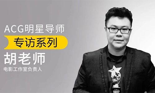 导师专访:荣获多项电影节奖项的他说,做教育比拍电影更重要