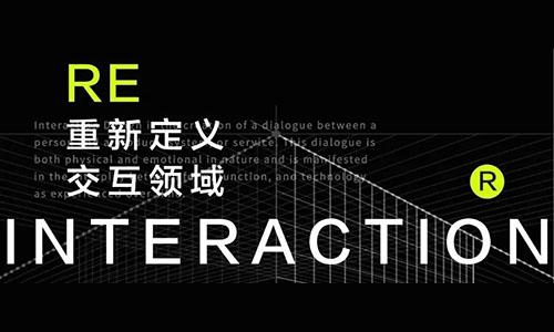 线上分享:未来是交互的?带你重新定义交互领域!
