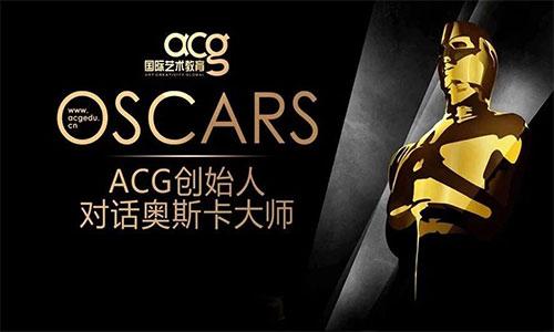 ACG创始人对话奥斯卡动画大师:平凡少年如何成为不凡传奇?