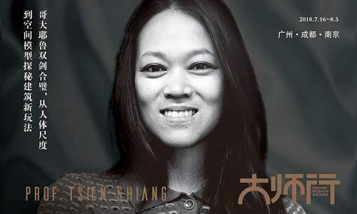 Prof. Tsien- Shiang