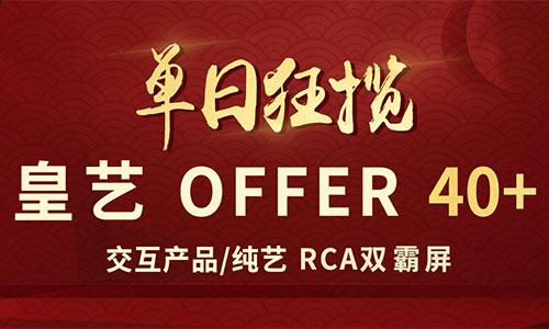 ACG=RCA收割机:当日斩获42枚皇艺OFFER,纯艺交互突破双10+