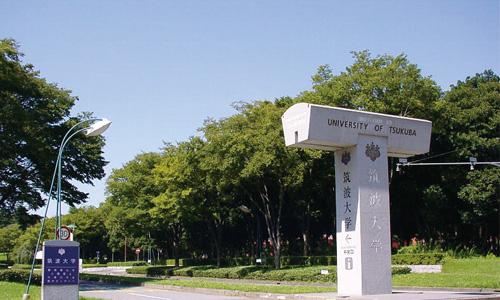 筑波大学怎么样?