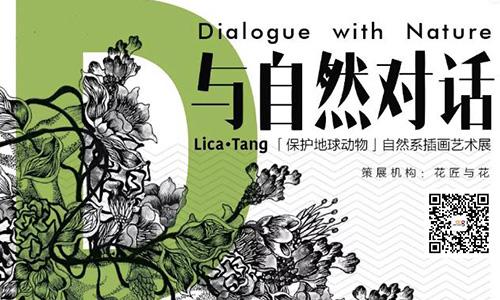 ACG·重庆 | LICA TANG插画艺术展,用线描告诉你万物有灵!