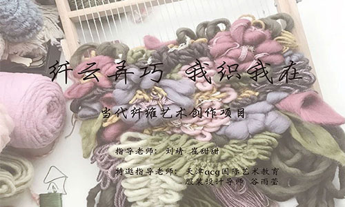 ACG×北大附中天津东丽湖学校:当代纤维艺术创作项目 实践周活动回顾