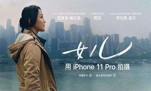 短片《女儿》 :是iphone 11拍摄强,还是周迅演技炸裂?
