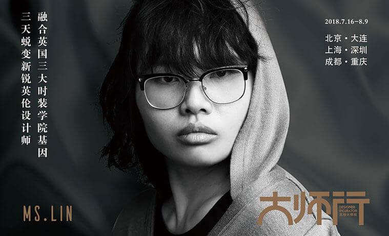 大师班 | Dr.Lin讲解中央圣马丁服装专业