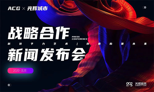 快讯:ACG与光辉城市战略合作新闻发布会圆满成功!