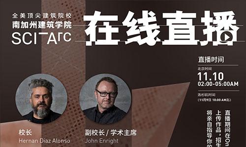 ACG X SCI-Arc丨加入南加州建筑学院在线直播,成为科技艺术先锋派!