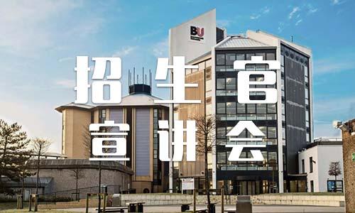 ACG广州:8月10日英国伯恩茅斯大学招生官即将空降宣讲会!