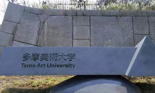 多摩美术大学平面专业怎么样?