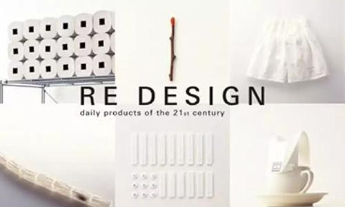 设计师:无印良品艺术总监告诉你设计是什么
