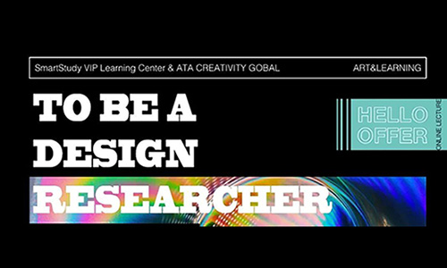 ACG & 智课:服务创新设计专场