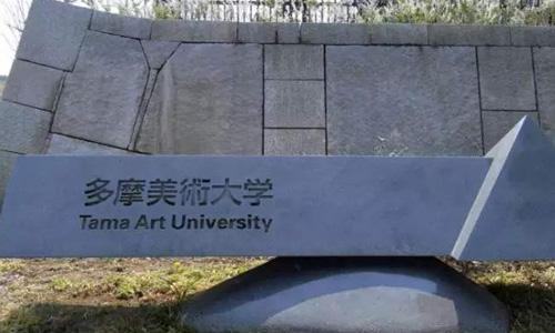 去日本多摩美术大学如何?