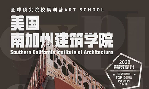 Art Talk・名师解读 | 顶级建筑学院ㄨ巡礼――南加州建筑学院(SCI-Arc)