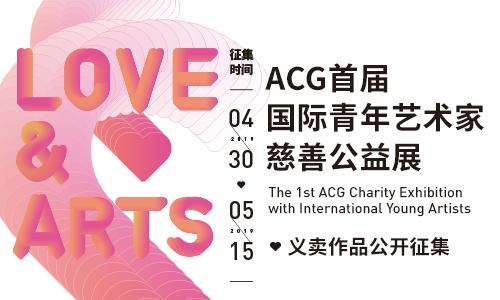 LOVE & ARTS | ACG首届国际青年艺术家慈善公益展